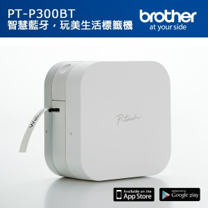 Brother PTP300BT Bluetooth標籤機