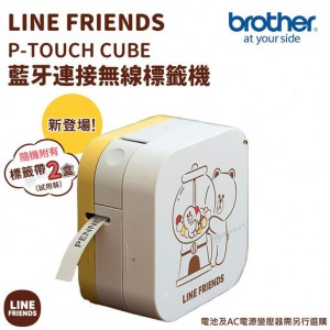 Brother PTP300BTLB標籤機 LINE FRIENDS限定版