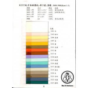 KENT紙 (日本粉畫紙) 色彩樣版