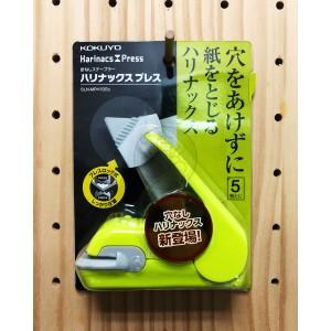 KOKUYO 國譽 SLN-MPH105 無針釘書機