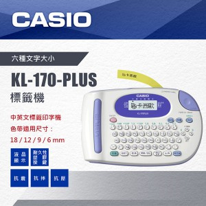 CASIO 卡西歐 KL-170-PLUS標籤機