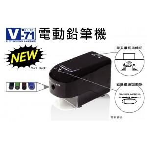 ELM V-71 電動筆刨機
