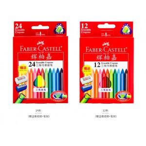 Faber-Castell 輝柏嘉 可擦三角型蠟筆 12色