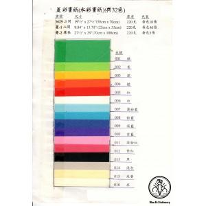 菱彩畫紙 (水彩畫紙) 色彩樣版